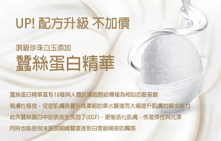 頂級珍珠白玉-配方升級不加價 4